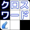クロスワード~脳トレパズルゲーム~